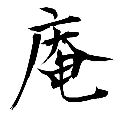 庵 (hermitage) kanji
