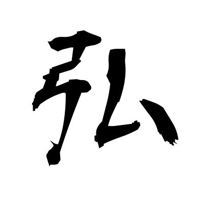 弘 (vast) kanji