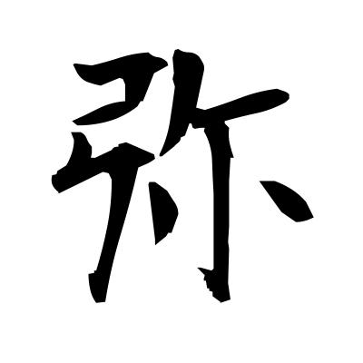 弥 (all the more) kanji
