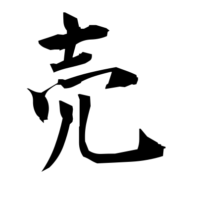 売 (sell) kanji