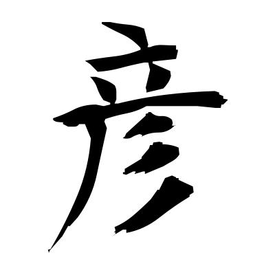 彦 (lad) kanji