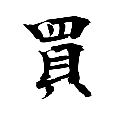 買 (buy) kanji