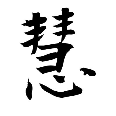慧 (wise) kanji