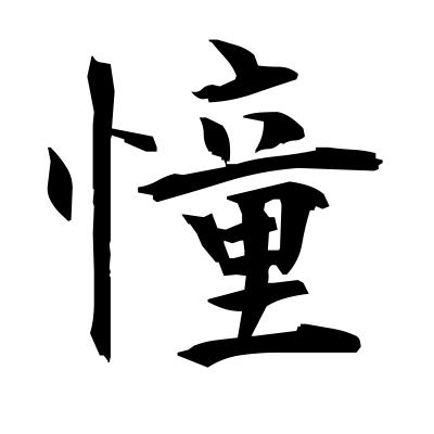 憧 (yearn after) kanji