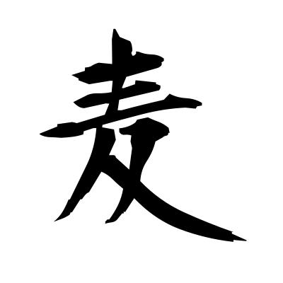 麦 (barley) kanji
