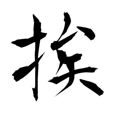 挨 (push open) kanji