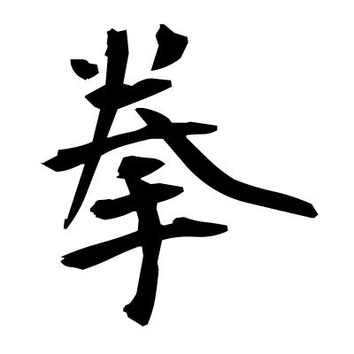 拳 (fist) kanji