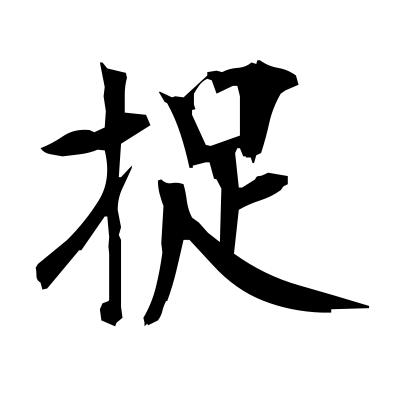 捉 (catch) kanji