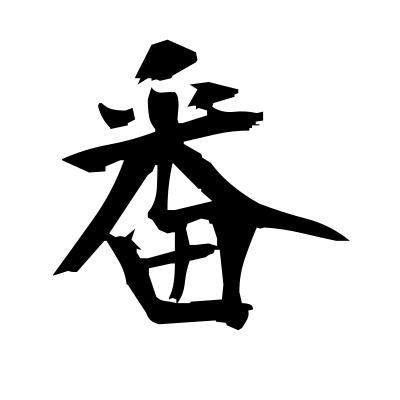 番 (turn) kanji