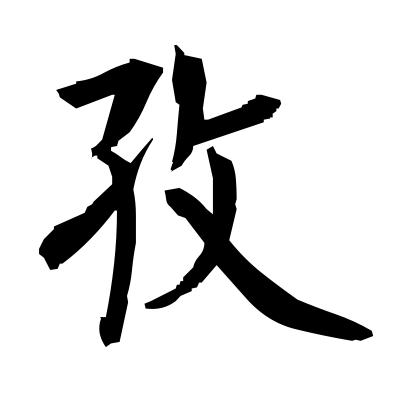 孜 (industriousness) kanji