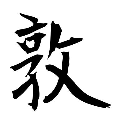 敦 (industry) kanji