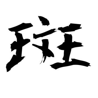 斑 (spot) kanji