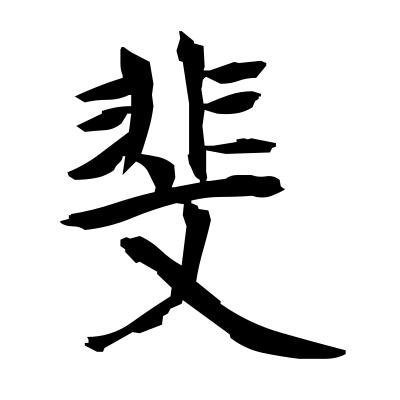 斐 (beautiful) kanji