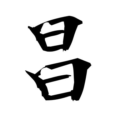 昌 (prosperous) kanji