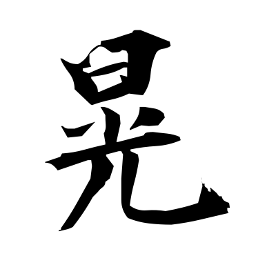 晃 (clear) kanji