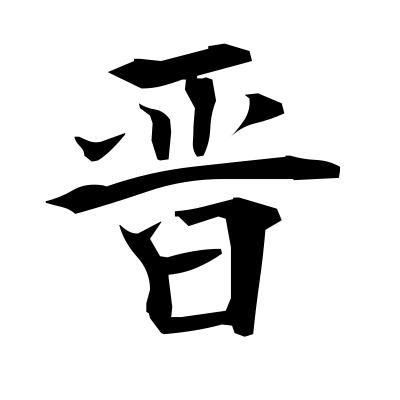 晋 (advance) kanji