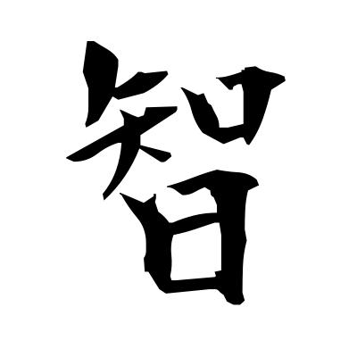 智 (wisdom) kanji