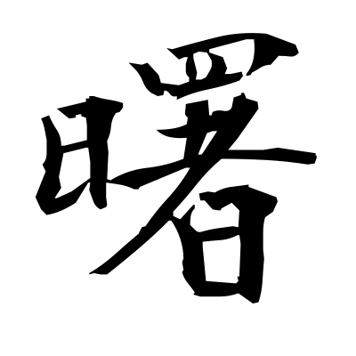 曙 (dawn) kanji