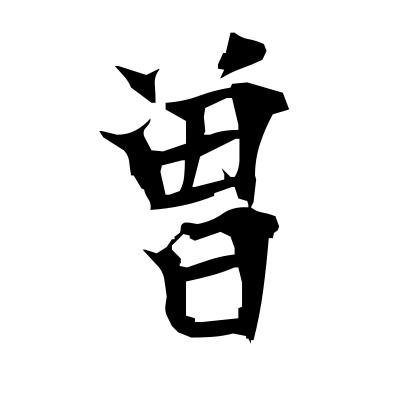 曽 (formerly) kanji