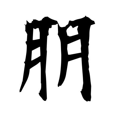 朋 (companion) kanji