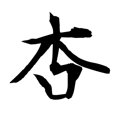 杏 (apricot) kanji