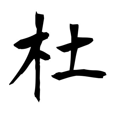 杜 (woods) kanji