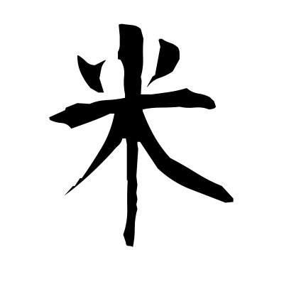 米 (rice) kanji