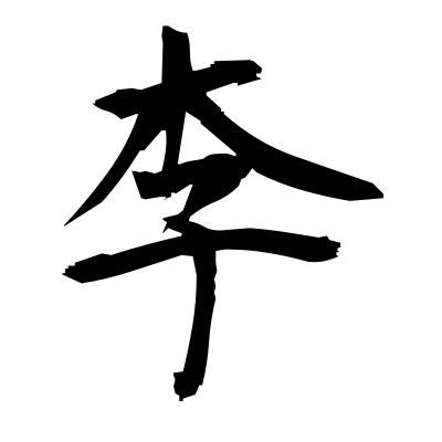 李 (plum) kanji