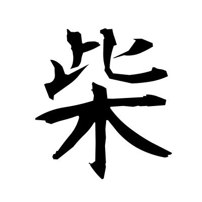 柴 (brush) kanji