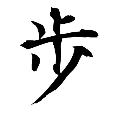 歩 (walk) kanji