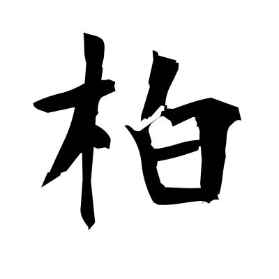 柏 (oak) kanji