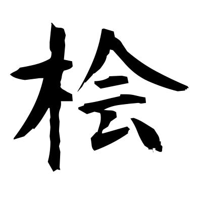 桧 (Japanese cypress) kanji