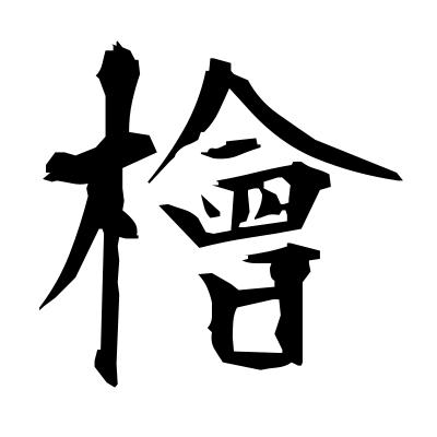 檜 (Japanese cypress) kanji