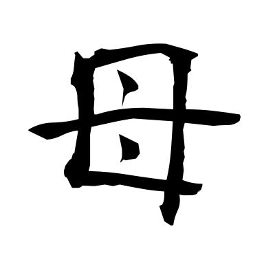 母 (mama) kanji