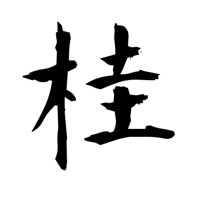 桂 (Japanese Judas-tree) kanji