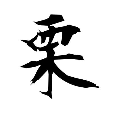 栗 (chestnut) kanji