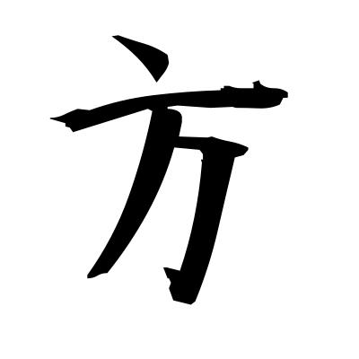 方 (direction) kanji
