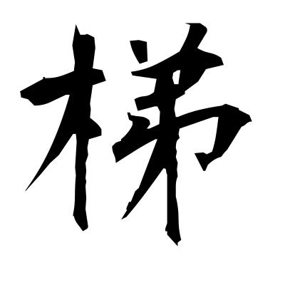 梯 (ladder) kanji