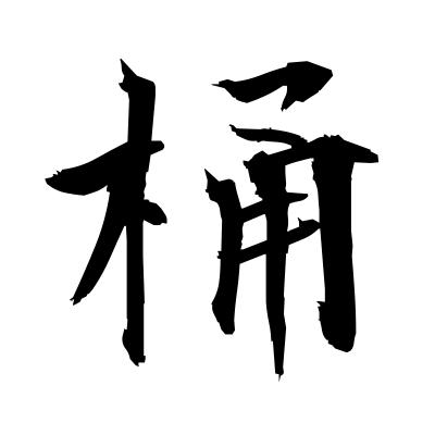 桶 (tub) kanji