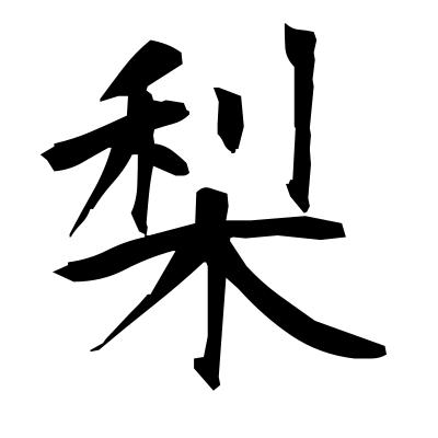 梨 (pear tree) kanji