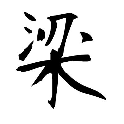 梁 (weir) kanji