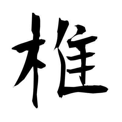 椎 (oak) kanji