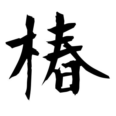 椿 (camellia) kanji