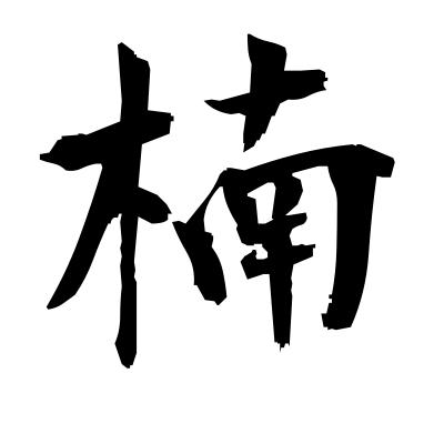 楠 (camphor tree) kanji