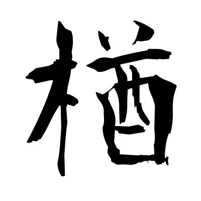 楢 (oak) kanji