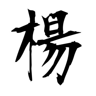 楊 (willow) kanji