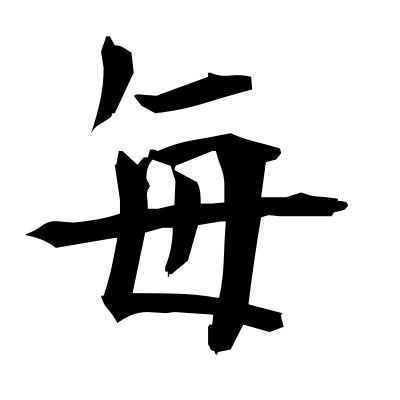 毎 (every) kanji