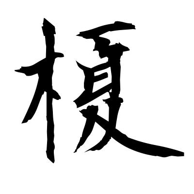 榎 (lotus tree) kanji