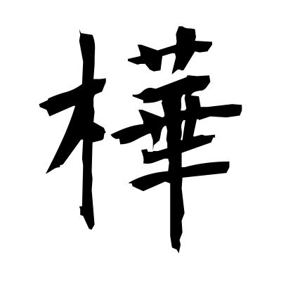 樺 (birch) kanji