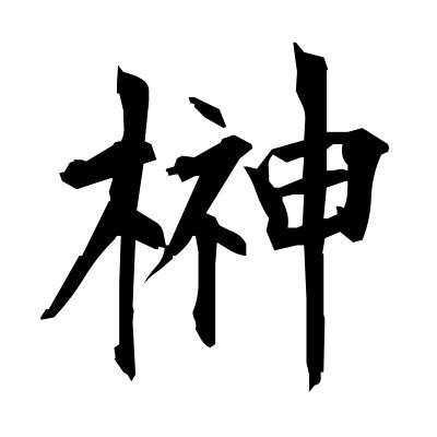榊 (sacred Shinto tree) kanji